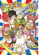 ピンポン☆ブー 2巻(まんがタイムコミックス)