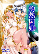 灼熱囚姫(ディープラブ文庫)