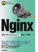 Nginxポケットリファレンス (Pocket Reference)