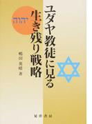 ユダヤ教徒に見る生き残り戦略