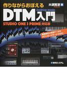 作りながらおぼえるDTM入門 STUDIO ONE 3 PRIME対応版