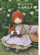 米山マリの手作りの人形