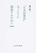 「日本国憲法」まっとうに議論するために 改訂新版