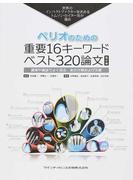 ペリオのための重要16キーワードベスト320論文 世界のインパクトファクターを決めるトムソン・ロイター社が選出 講演や雑誌でよく見る、あの分類および文献 臨床編