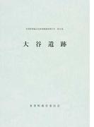 多賀町埋蔵文化財発掘調査報告書 第21集 大谷遺跡