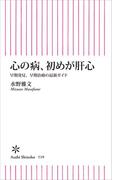 心の病、初めが肝心 早期発見、早期治療の最新ガイド(朝日新書)