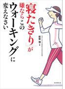 「寝たきり」が嫌ならこのウォーキングに変えなさい(朝日新聞出版)