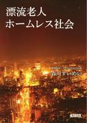 漂流老人ホームレス社会(朝日文庫)