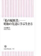 「私の履歴書」──昭和の先達に学ぶ生き方(朝日新書)