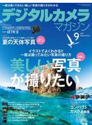 【期間限定価格】デジタルカメラマガジン 2015年9月号