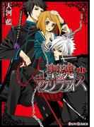 聖魂サクリファイス(1)(シルフコミックス)