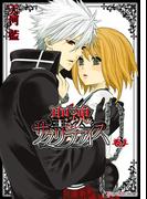 聖魂サクリファイス(3)(シルフコミックス)