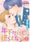年下だけど、逆らえない5(TL濡恋コミックス)