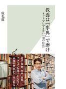 教養は「事典」で磨け~ネットではできない「知の技法」~(光文社新書)