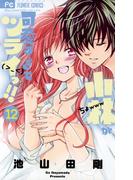 小林が可愛すぎてツライっ!! 12(フラワーコミックス)
