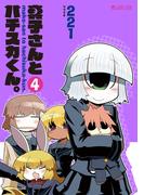 真子さんとハチスカくん。(4巻)(マイクロマガジン☆コミックス)