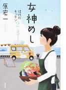 女神めし (佳代のキッチン)