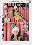 LUCa VOL.08(2015AUTUMN SMILE ISSUE) (メディアパルムック)