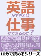【期間限定価格】英語ができれば仕事ができるのか?