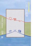 口笛と分水嶺 岐阜新聞連載コラム