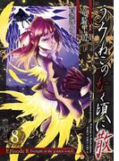 うみねこのなく頃に散 Episode8:Twilight of the golden witch 8巻(ガンガンコミックスJOKER)
