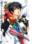 椎名くんの鳥獣百科(7)(avarus SERIES(ブレイドコミックスアヴァルス))