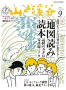 月刊山と溪谷 2015年9月号【デジタル(電子)版】