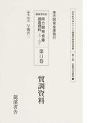 20世紀日本のアジア関係重要研究資料 復刻版 第2部4第11巻 南方開発金庫調査資料 第11巻 貿調資料