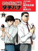 めしばな刑事タチバナ 19 (TOKUMA COMICS)(Tokuma comics)