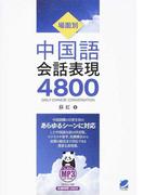 場面別中国語会話表現4800