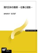 現代日本の教師 仕事と役割