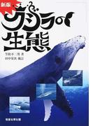 クジラの生態 新版