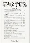 昭和文学研究 第71集