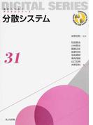 分散システム (未来へつなぐデジタルシリーズ)
