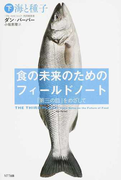 食の未来のためのフィールドノート 「第三の皿」をめざして 下 海と種子