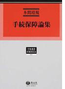 手続保障論集 (学術選書 民事訴訟法)