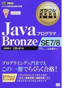 JavaプログラマBronze SE7/8 試験番号:1Z0−814