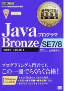 JavaプログラマBronze SE7/8 試験番号:1Z0−814 (オラクル認定資格教科書)