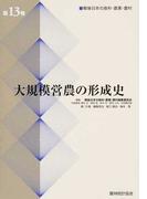 戦後日本の食料・農業・農村 第13巻 大規模営農の形成史