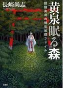黄泉眠る森―醍醐真司の博覧推理ファイル―