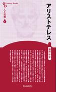 アリストテレス 新装版 (Century Books 人と思想)