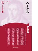 ヘーゲル 新装版 (Century Books 人と思想)