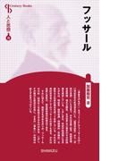 フッサール 新装版 (Century Books 人と思想)