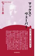 マックス=ヴェーバー 新装版 (Century Books 人と思想)
