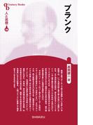 プランク 新装版 (Century Books 人と思想)