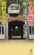 十津川警部絹の遺産と上信電鉄 長編推理小説 (ノン・ノベル)(ノン・ノベル)