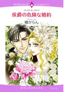 侯爵の危険な婚約(1)(ロマンスコミックス)