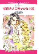 侯爵夫人の密やかな小説(8)(ロマンスコミックス)