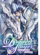 Dragon Slayer~恋に堕ちた竜と転生の騎士~(BL★オトメチカ)