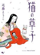 猫の草子(ビームコミックス)